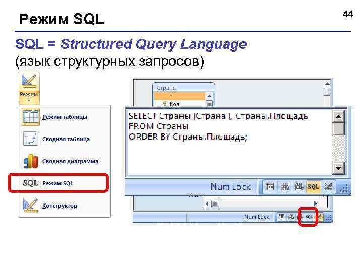 Режим SQL = Structured Query Language (язык структурных запросов) 44