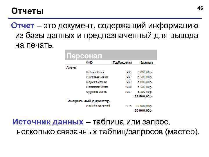Отчеты 46 Отчет – это документ, содержащий информацию из базы данных и предназначенный для