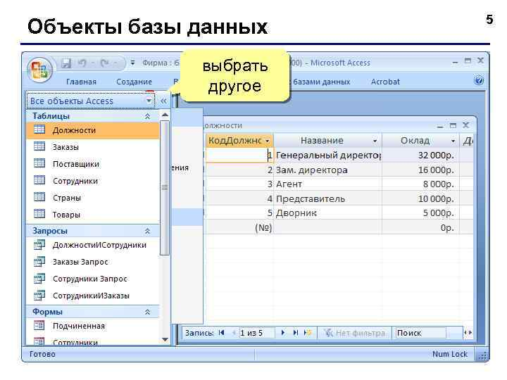 Объекты базы данных выбрать другое 2×ЛКМ 5