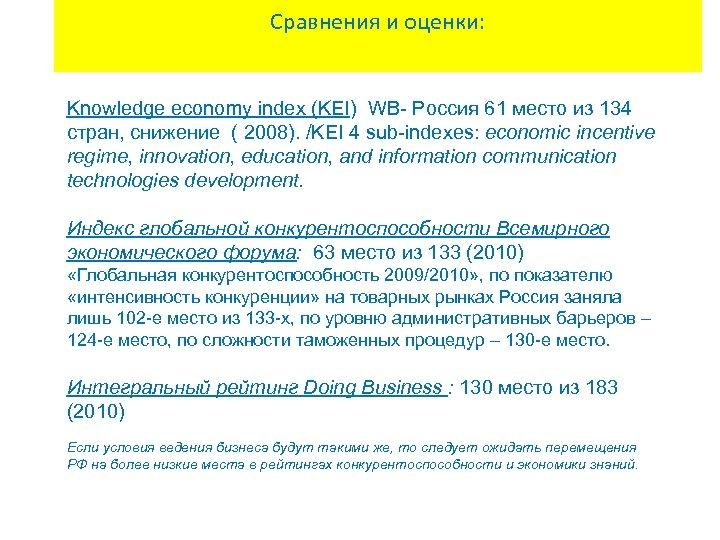 Сравнения и оценки: Knowledge economy index (KEI) WB- Россия 61 место из 134 стран,