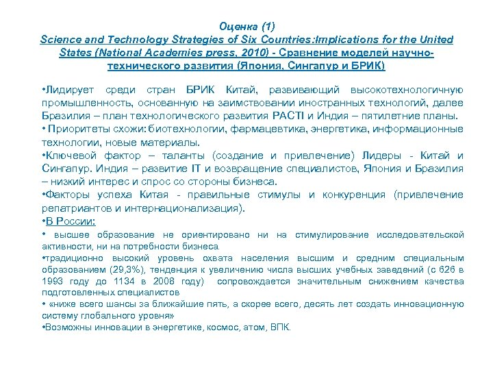 Оценка (1) Science and Technology Strategies of Six Countries: Implications for the United States
