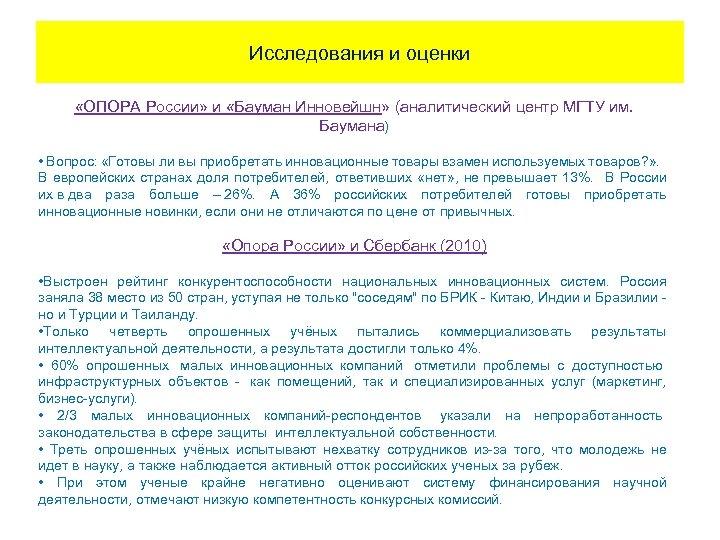 Исследования и оценки «ОПОРА России» и «Бауман Инновейшн» (аналитический центр МГТУ им. Баумана) •