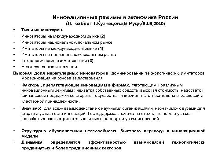 Инновационные режимы в экономике России (Л. Гохберг, Т. Кузнецова, В. Рудь/ВШЭ, 2010) • Типы