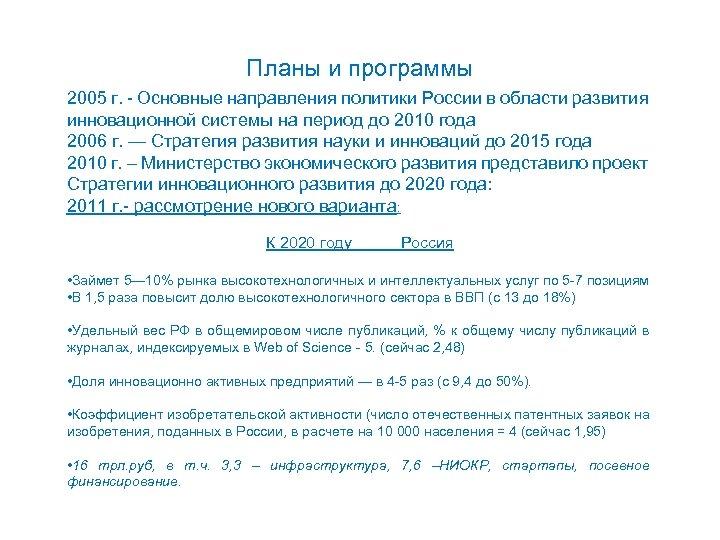 Планы и программы 2005 г. - Основные направления политики России в области развития инновационной