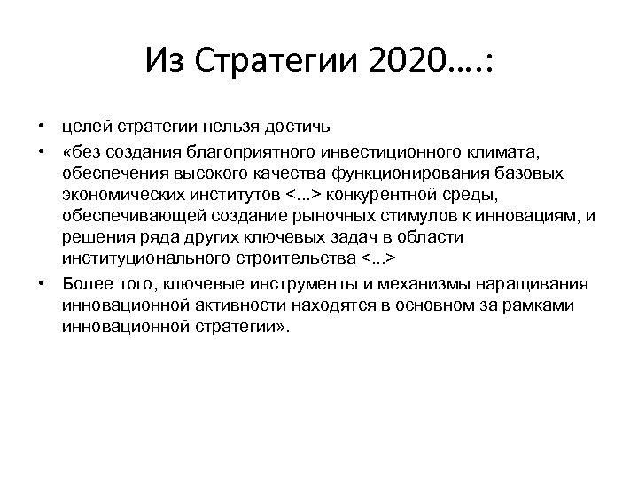 Из Стратегии 2020…. : • целей стратегии нельзя достичь • «без создания благоприятного инвестиционного