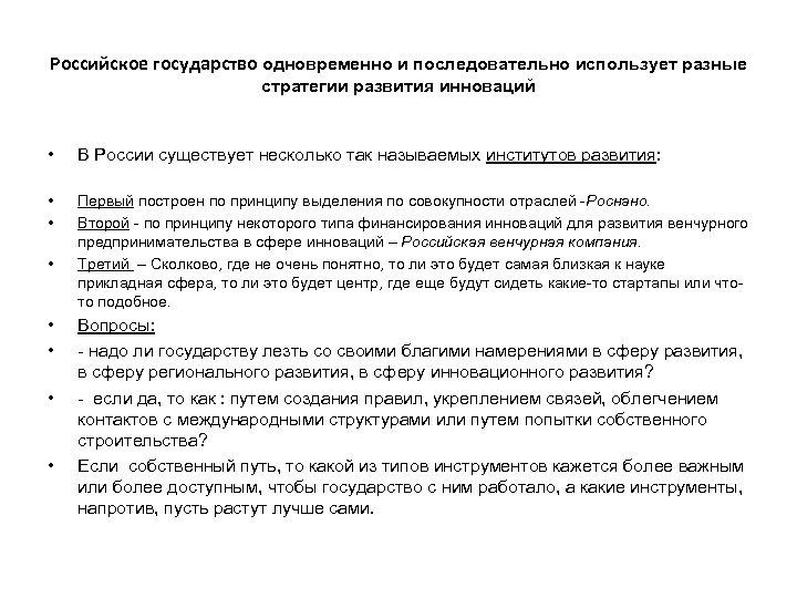 Российское государство одновременно и последовательно использует разные стратегии развития инноваций • В России существует