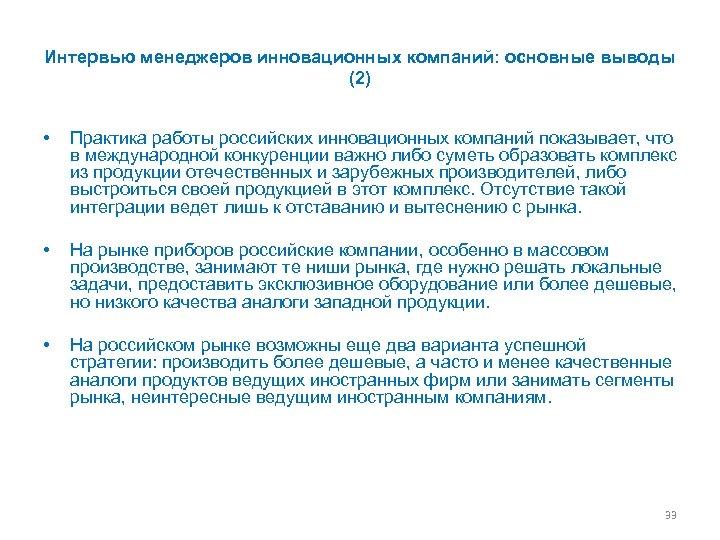Интервью менеджеров инновационных компаний: основные выводы (2) • Практика работы российских инновационных компаний показывает,
