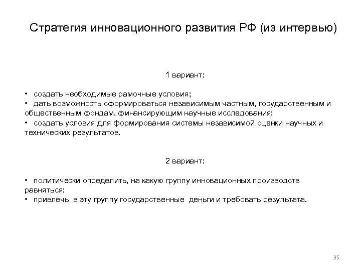 Стратегия инновационного развития РФ (из интервью) 1 вариант: • создать необходимые рамочные условия; •