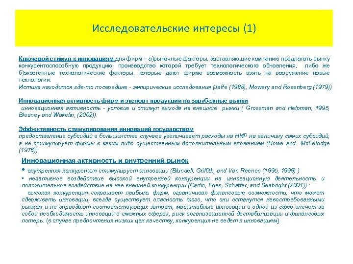 Исследовательские интересы (1) Ключевой стимул к инновациям для фирм – а)рыночные факторы, заставляющие компанию