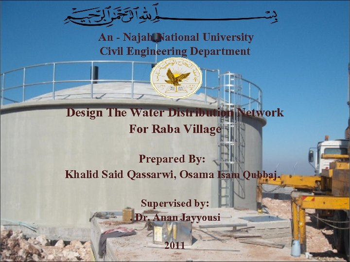 An - Najah National University Civil Engineering Department Design The Water Distribution Network For