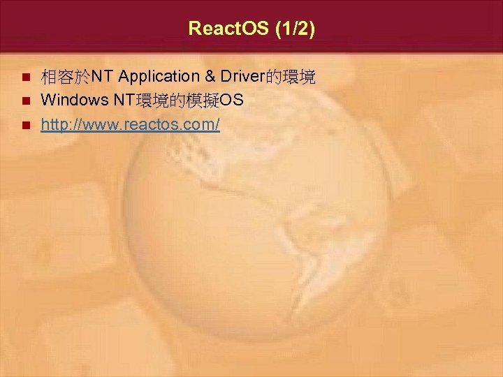 React. OS (1/2) n n n 相容於NT Application & Driver的環境 Windows NT環境的模擬OS http: //www.