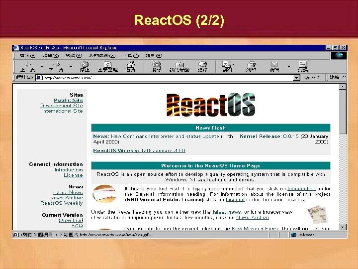 React. OS (2/2)
