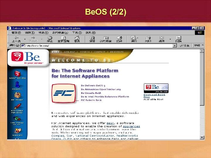 Be. OS (2/2)