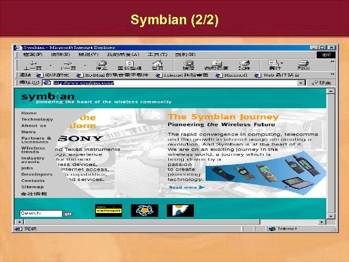 Symbian (2/2)