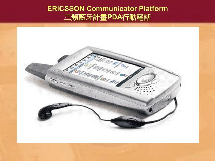 ERICSSON Communicator Platform 三頻藍牙計畫PDA行動電話