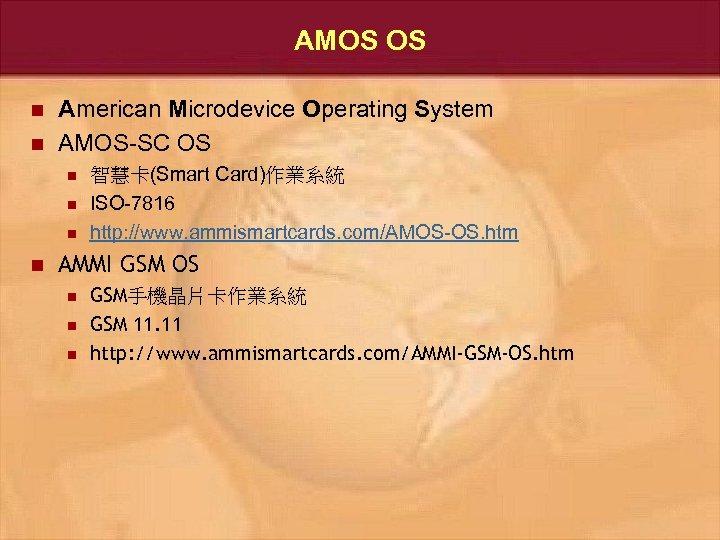 AMOS OS n n American Microdevice Operating System AMOS-SC OS n n 智慧卡(Smart Card)作業系統