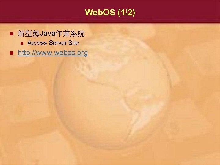 Web. OS (1/2) n 新型態Java作業系統 n n Access Server Site http: //www. webos. org