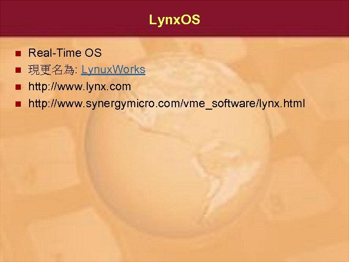 Lynx. OS n n Real-Time OS 現更名為: Lynux. Works http: //www. lynx. com http: