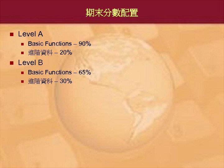 期末分數配置 n Level A n n n Basic Functions – 90% 進階資料 – 20%