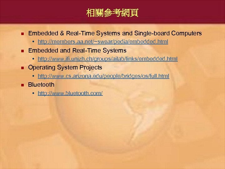 相關參考網頁 n Embedded & Real-Time Systems and Single-board Computers • http: //members. aa. net/~swear/pedia/embedded.