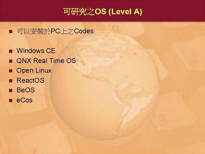 可研究之OS (Level A) n 可以安裝於PC上之Codes n Windows CE QNX Real Time OS Open Linux