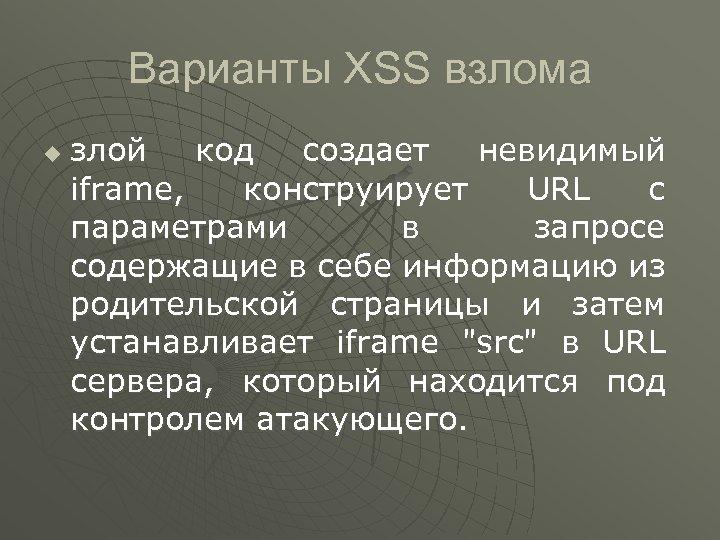 Варианты XSS взлома u злой код создает невидимый iframe, конструирует URL с параметрами в
