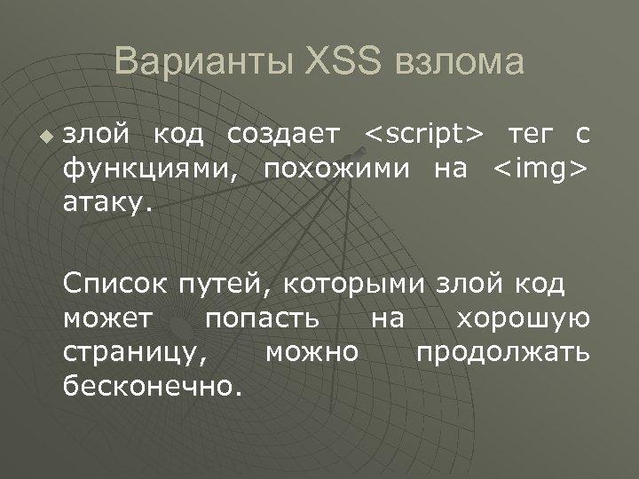 Варианты XSS взлома u злой код создает <script> тег с функциями, похожими на <img>