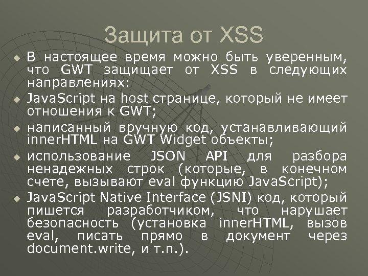 Защита от XSS u u u В настоящее время можно быть уверенным, что GWT
