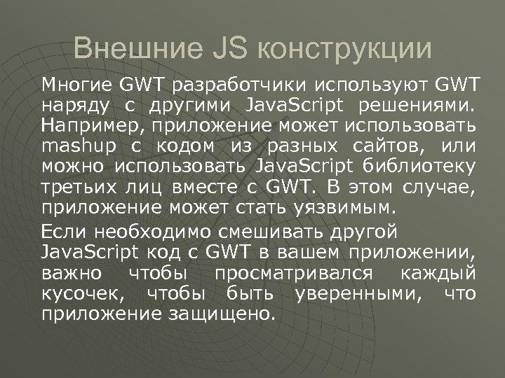 Внешние JS конструкции Многие GWT разработчики используют GWT наряду с другими Java. Script решениями.