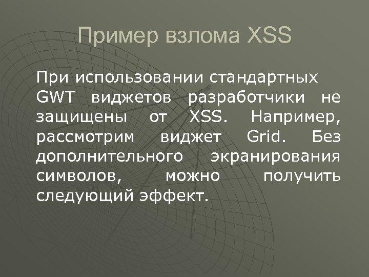 Пример взлома XSS При использовании стандартных GWT виджетов разработчики не защищены от XSS. Например,