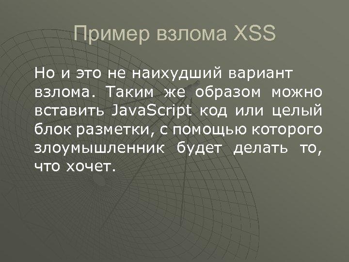Пример взлома XSS Но и это не наихудший вариант взлома. Таким же образом можно