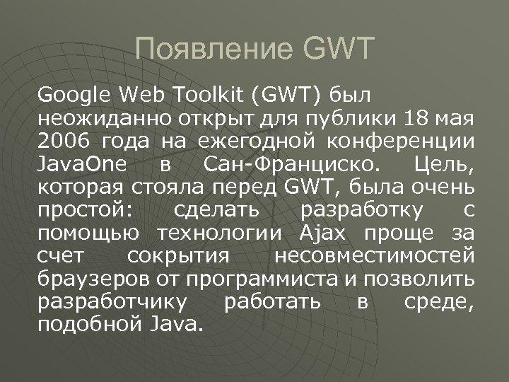 Появление GWT Google Web Toolkit (GWT) был неожиданно открыт для публики 18 мая 2006