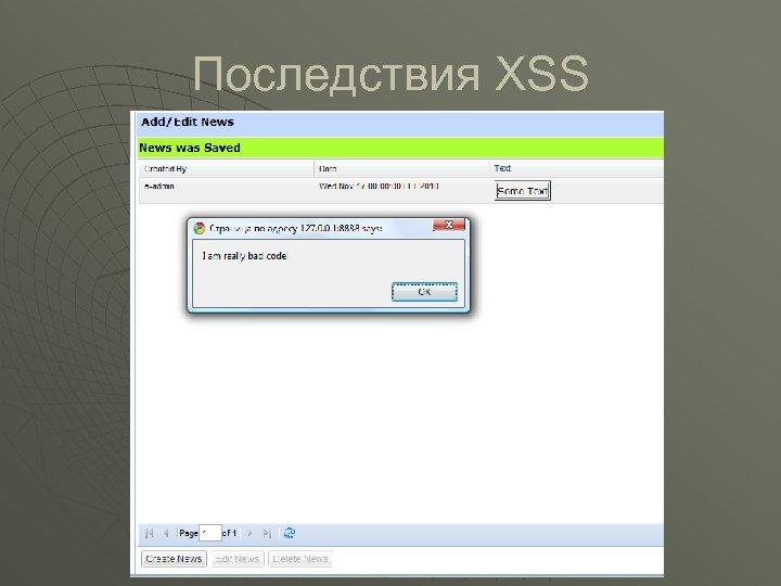 Последствия XSS