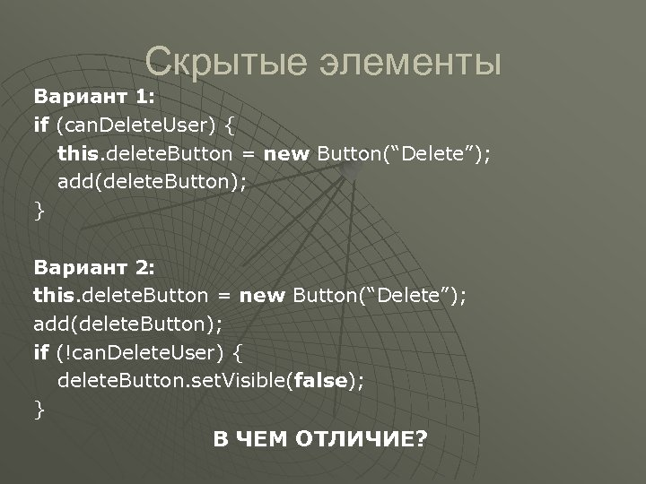 Скрытые элементы Вариант 1: if (can. Delete. User) { this. delete. Button = new