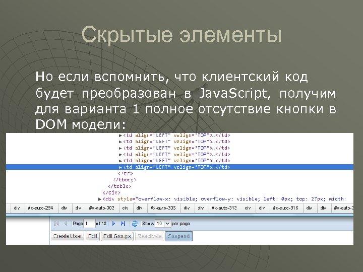 Скрытые элементы Но если вспомнить, что клиентский код будет преобразован в Java. Script, получим