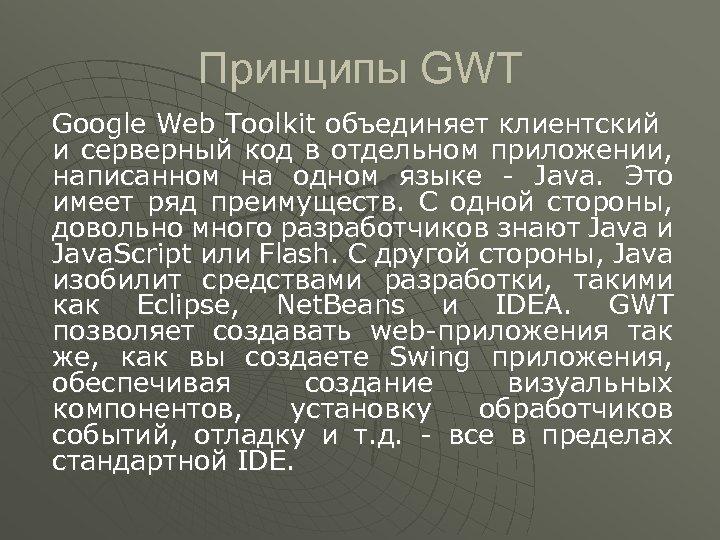 Принципы GWT Google Web Toolkit объединяет клиентский и серверный код в отдельном приложении, написанном