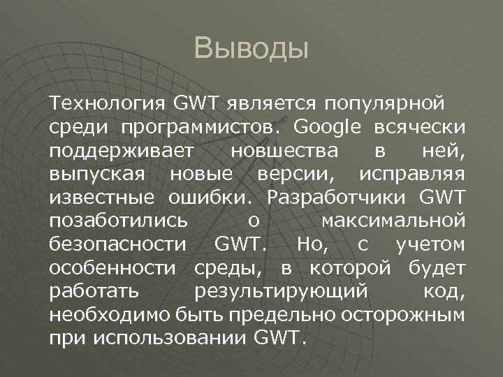 Выводы Технология GWT является популярной среди программистов. Google всячески поддерживает новшества в ней, выпуская