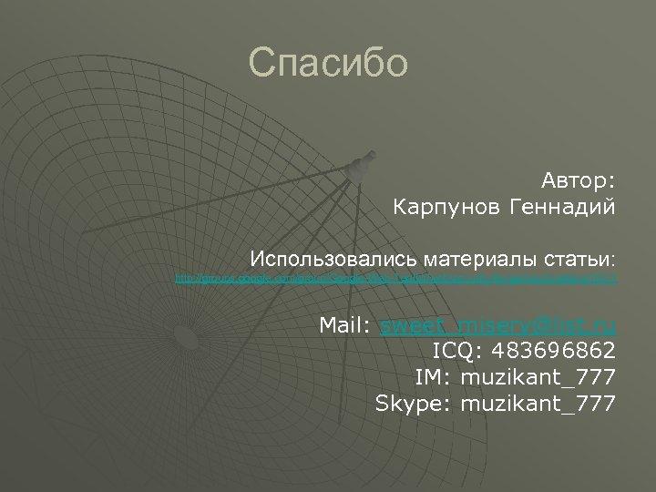 Спасибо Автор: Карпунов Геннадий Использовались материалы статьи: http: //groups. google. com/group/Google-Web-Toolkit/web/security-for-gwt-applications? pli=1 Mail: sweet_misery@list.