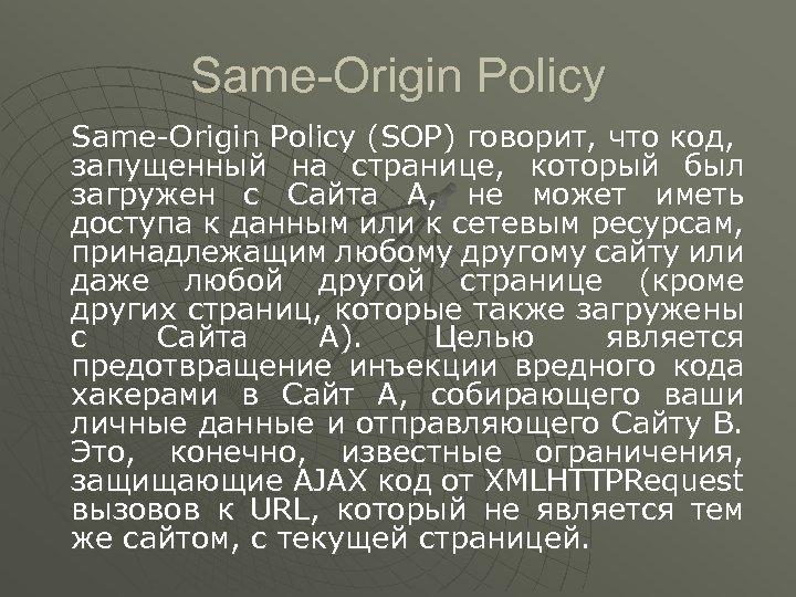 Same-Origin Policy (SOP) говорит, что код, запущенный на странице, который был загружен с Сайта