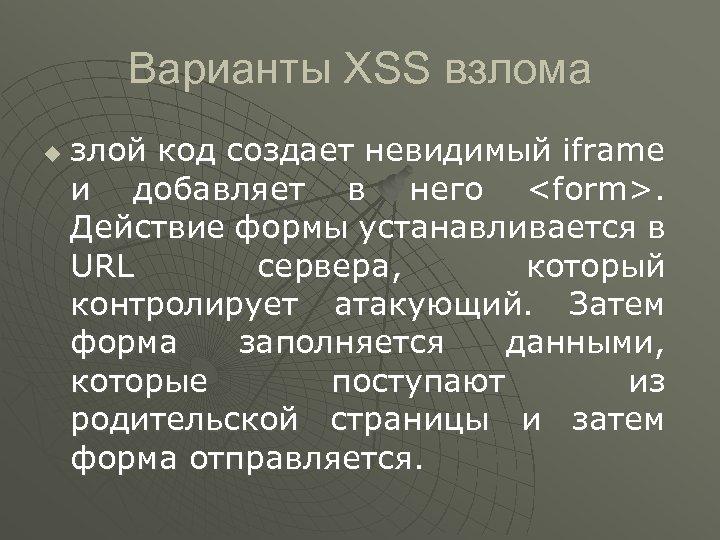 Варианты XSS взлома u злой код создает невидимый iframe и добавляет в него <form>.