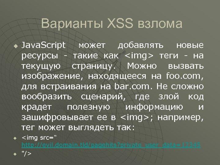 Варианты XSS взлома u u u Java. Script может добавлять новые ресурсы - такие