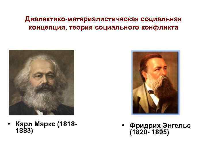 friedrich engels conflict theory Who were karl marx and frederick engels they worked out the theory and tactics of from the time that fate brought karl marx and frederick engels.