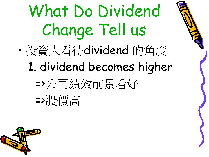 What Do Dividend Change Tell us • 投資人看待dividend 的角度 1. dividend becomes higher =>公司績效前景看好