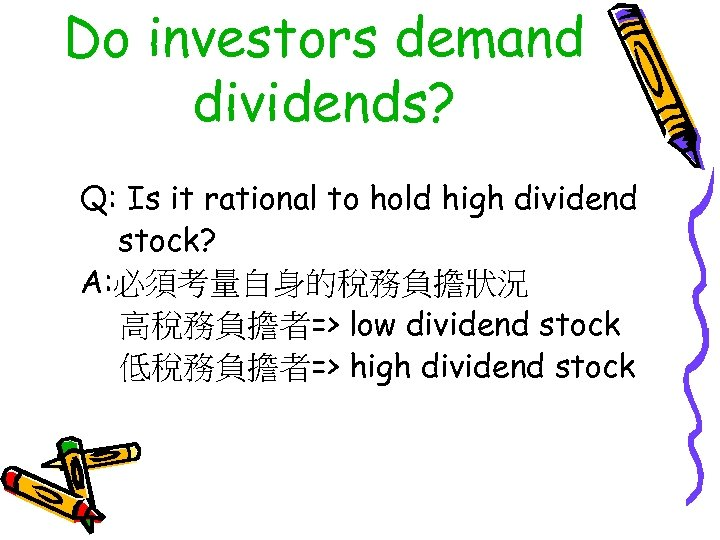 Do investors demand dividends? Q: Is it rational to hold high dividend stock? A: