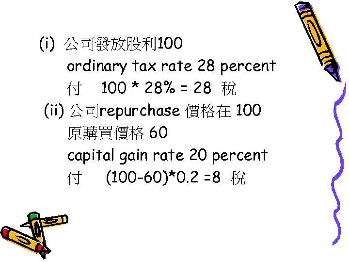 (i) 公司發放股利 100 ordinary tax rate 28 percent 付 100 * 28% = 28