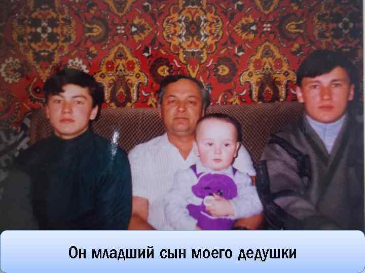 Он младший сыних бабушки и дедушки Он младший сын моего дедушки