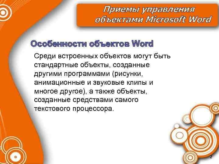 Приемы управления объектами Microsoft Word Особенности объектов Word Среди встроенных объектов могут быть стандартные