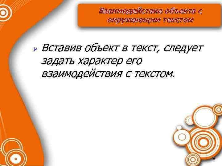 Взаимодействие объекта с окружающим текстом Ø Вставив объект в текст, следует задать характер его