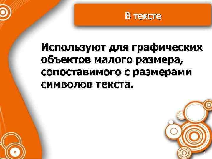 В тексте Используют для графических объектов малого размера, сопоставимого с размерами символов текста. 9