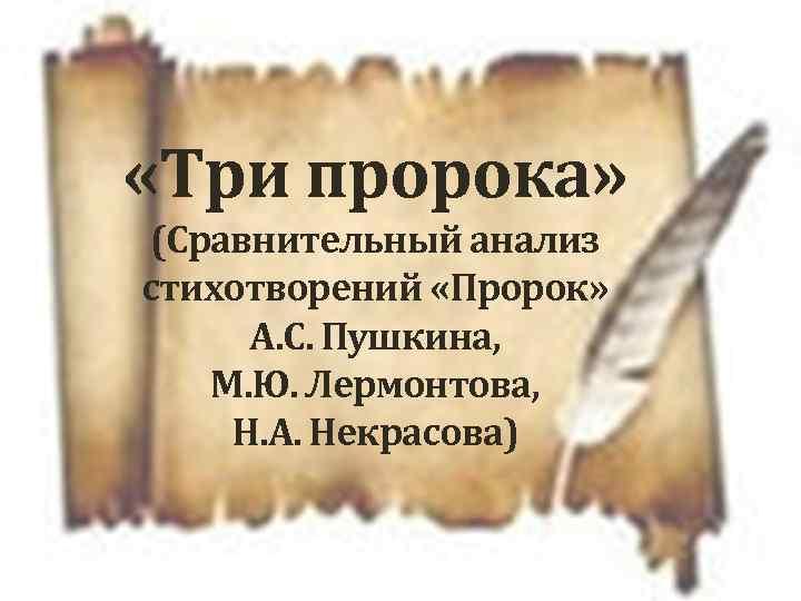 «Три пророка» (Сравнительный анализ стихотворений «Пророк» А. С. Пушкина, М. Ю. Лермонтова, Н.
